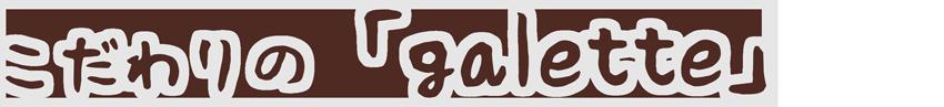 gallete_midasi